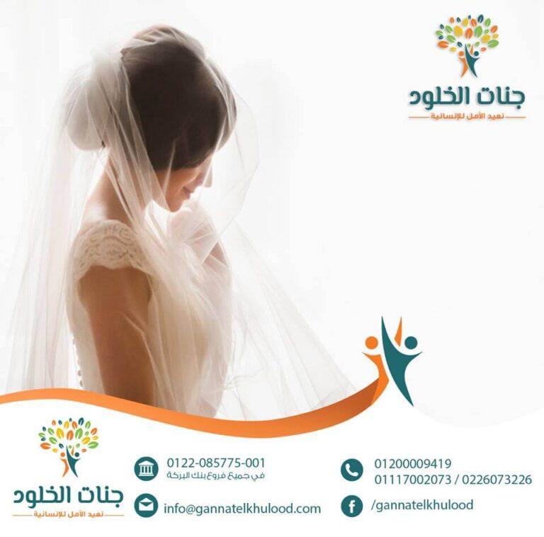 تجهيز العرائس
